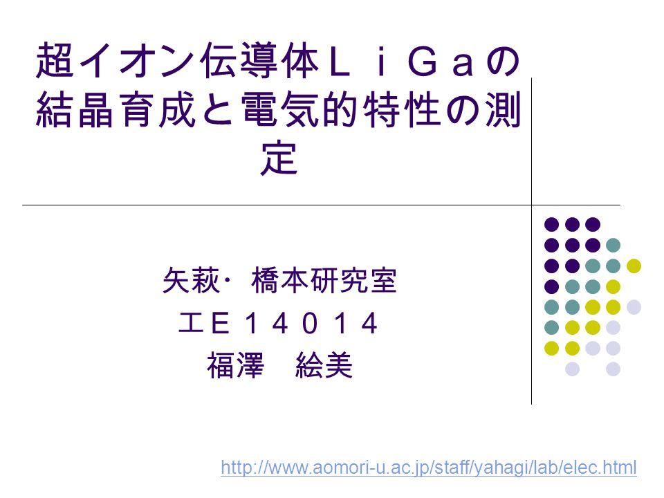 超イオン伝導体LiGaの結晶育成と電気的特性の測定