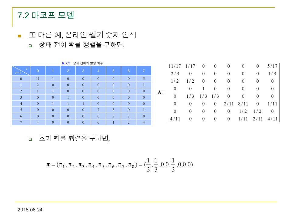 7.2 마코프 모델 또 다른 예, 온라인 필기 숫자 인식 상태 전이 확률 행렬을 구하면, 초기 확률 행렬을 구하면,