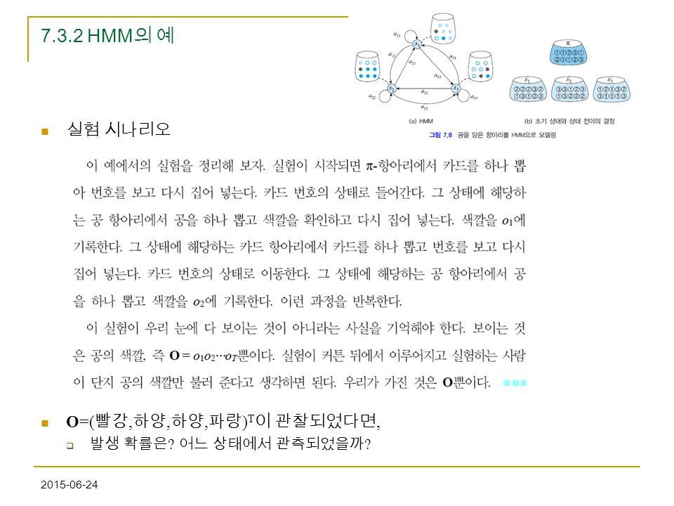 7.3.2 HMM의 예 실험 시나리오 O=(빨강,하양,하양,파랑)T이 관찰되었다면, 발생 확률은 어느 상태에서 관측되었을까