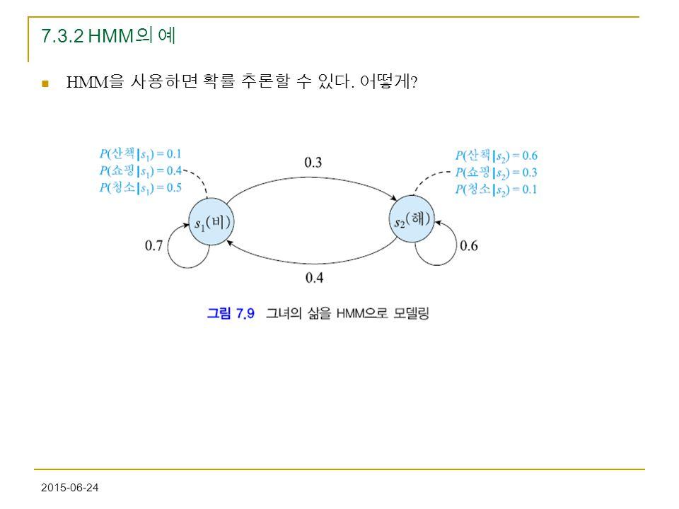 7.3.2 HMM의 예 HMM을 사용하면 확률 추론할 수 있다. 어떻게 2017-04-17