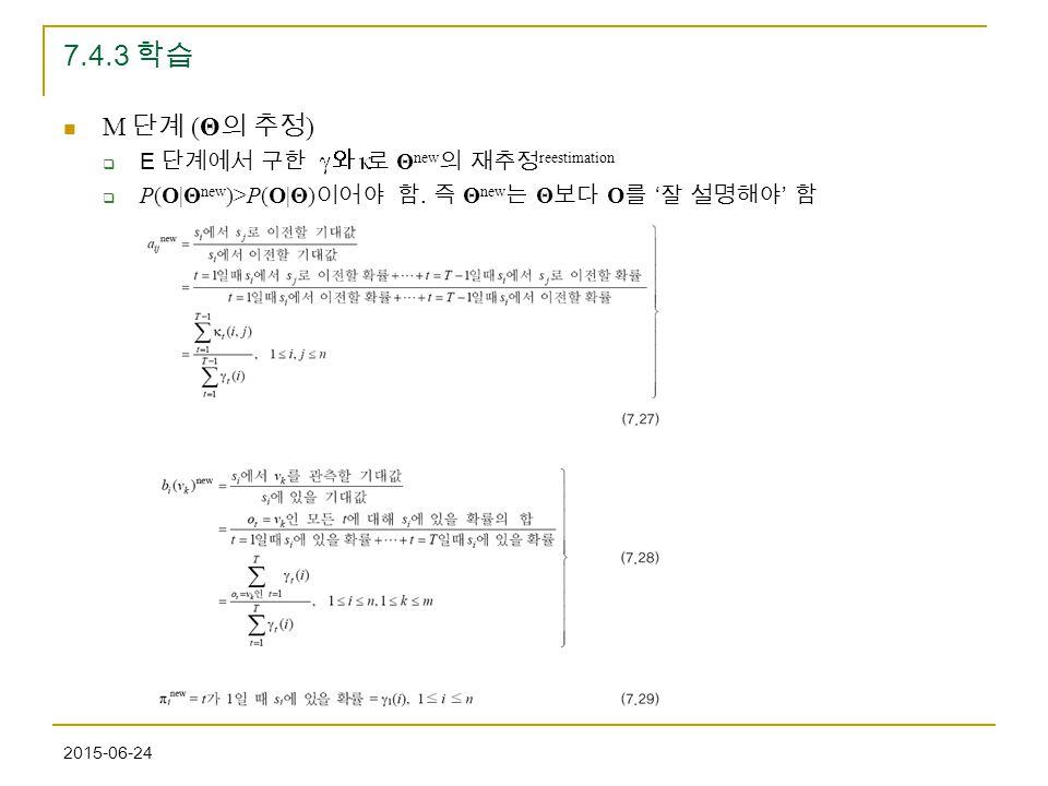 7.4.3 학습 M 단계 (Θ의 추정) E 단계에서 구한 로 Θnew의 재추정reestimation