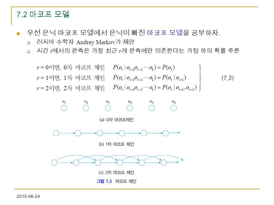 7.2 마코프 모델 우선 은닉 마코프 모델에서 은닉이 빠진 마코프 모델을 공부하자.