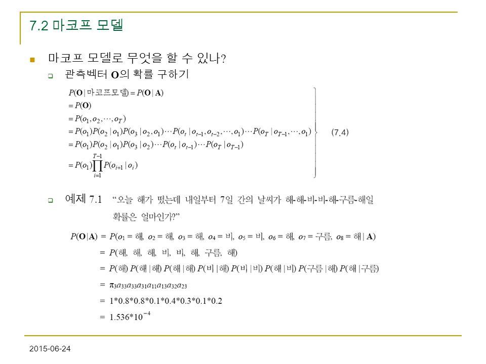 7.2 마코프 모델 마코프 모델로 무엇을 할 수 있나 관측벡터 O의 확률 구하기 예제 7.1 2017-04-17