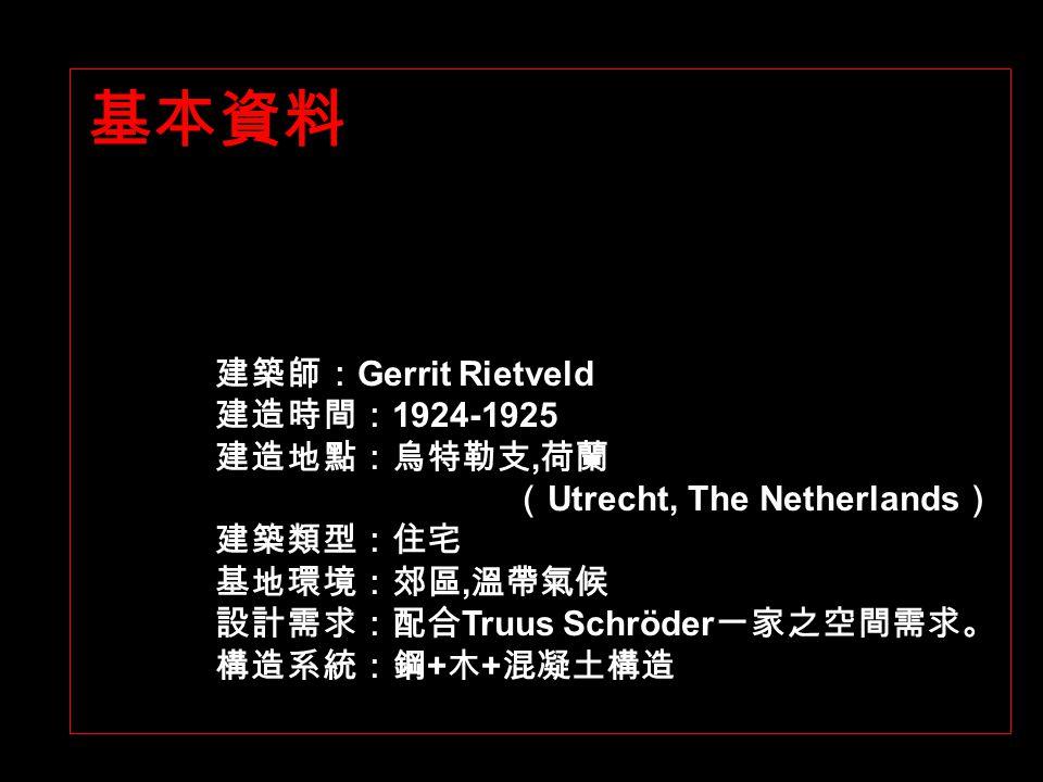 基本資料 建築師:Gerrit Rietveld 建造時間:1924-1925 建造地點:烏特勒支,荷蘭
