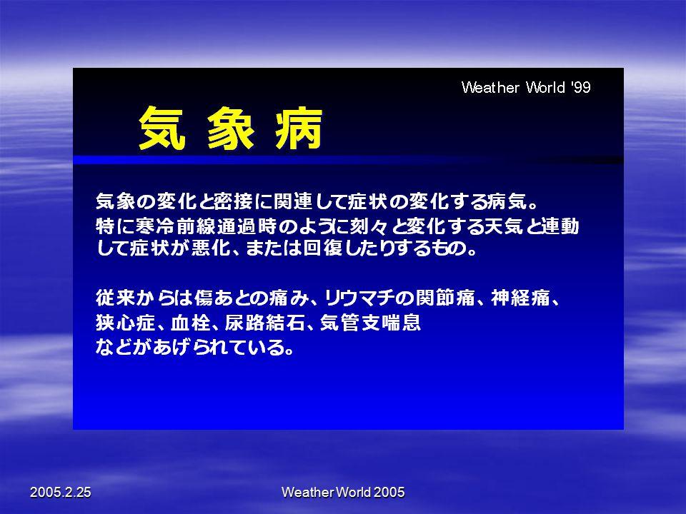 2005.2.25 Weather World 2005