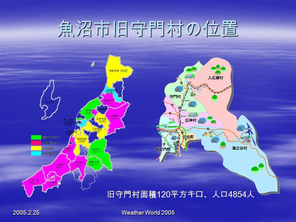 魚沼市旧守門村の位置 旧守門村面積120平方キロ、人口4854人 2005.2.25 Weather World 2005