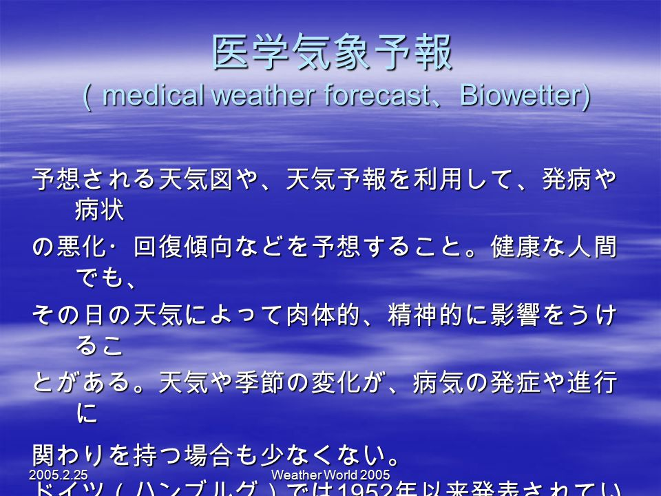 医学気象予報 (medical weather forecast、Biowetter)