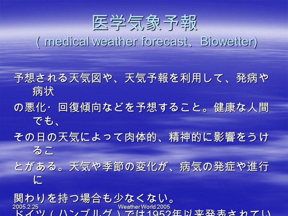 医学気象予報 (medical weather forecast、Biowetter)