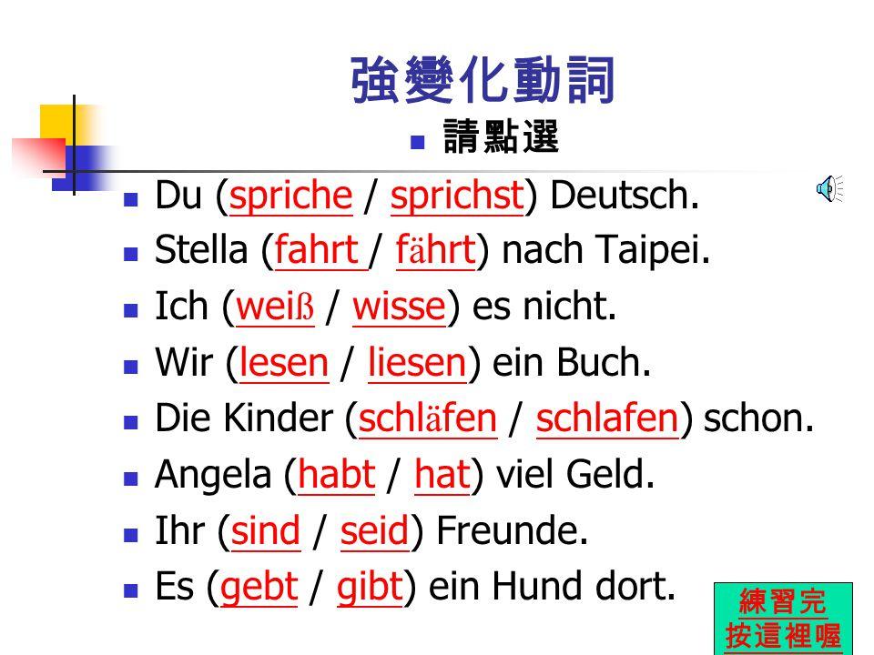 強變化動詞 請點選 Du (spriche / sprichst) Deutsch.