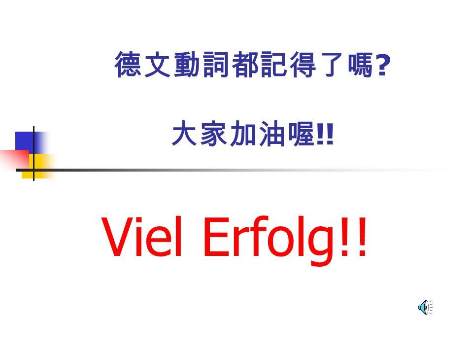 德文動詞都記得了嗎 大家加油喔!! Viel Erfolg!!
