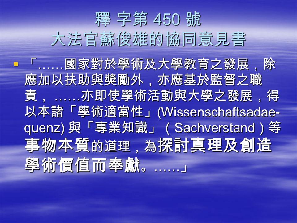 釋 字第 450 號 大法官蘇俊雄的協同意見書