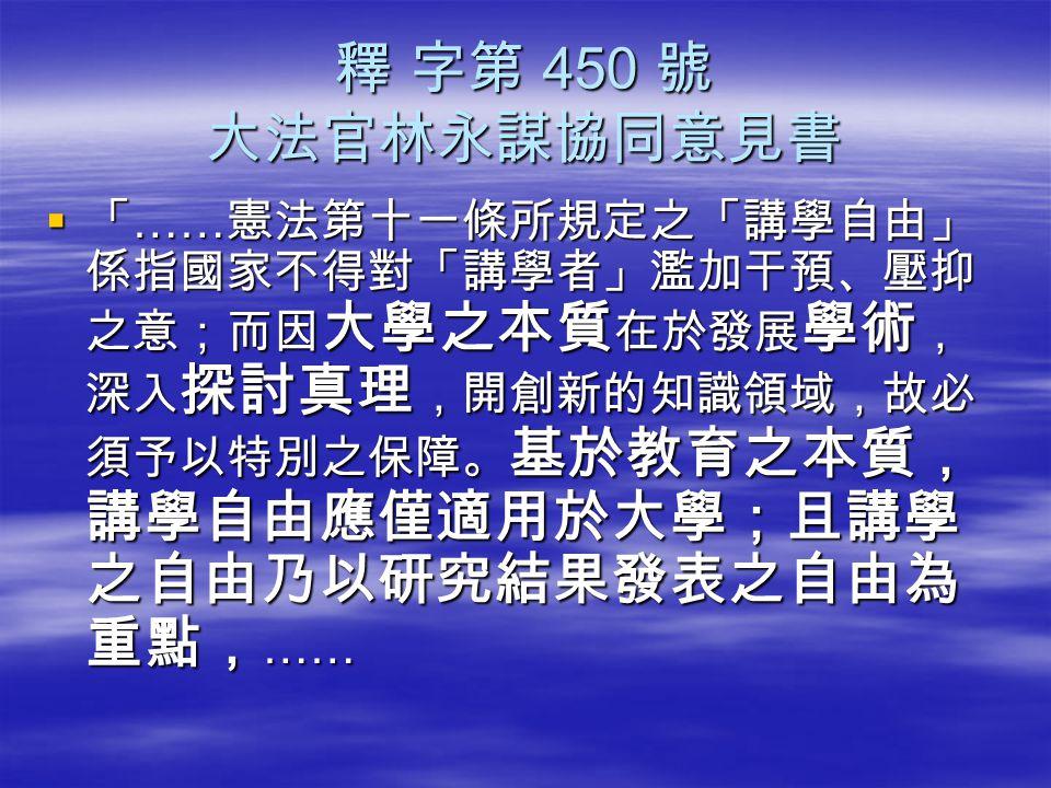 釋 字第 450 號 大法官林永謀協同意見書