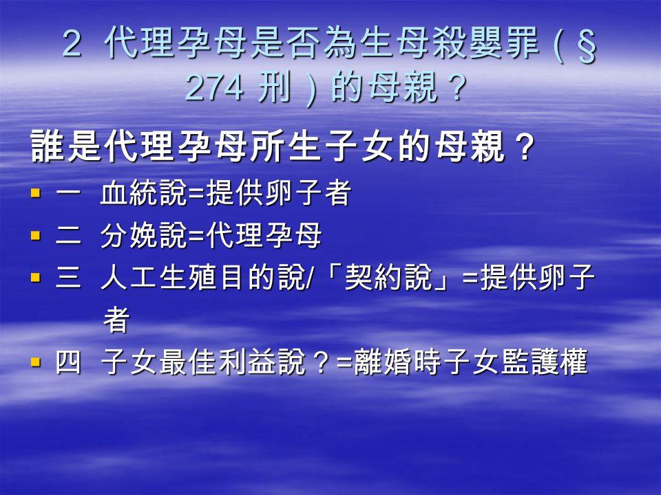 2 代理孕母是否為生母殺嬰罪(§ 274 刑)的母親?