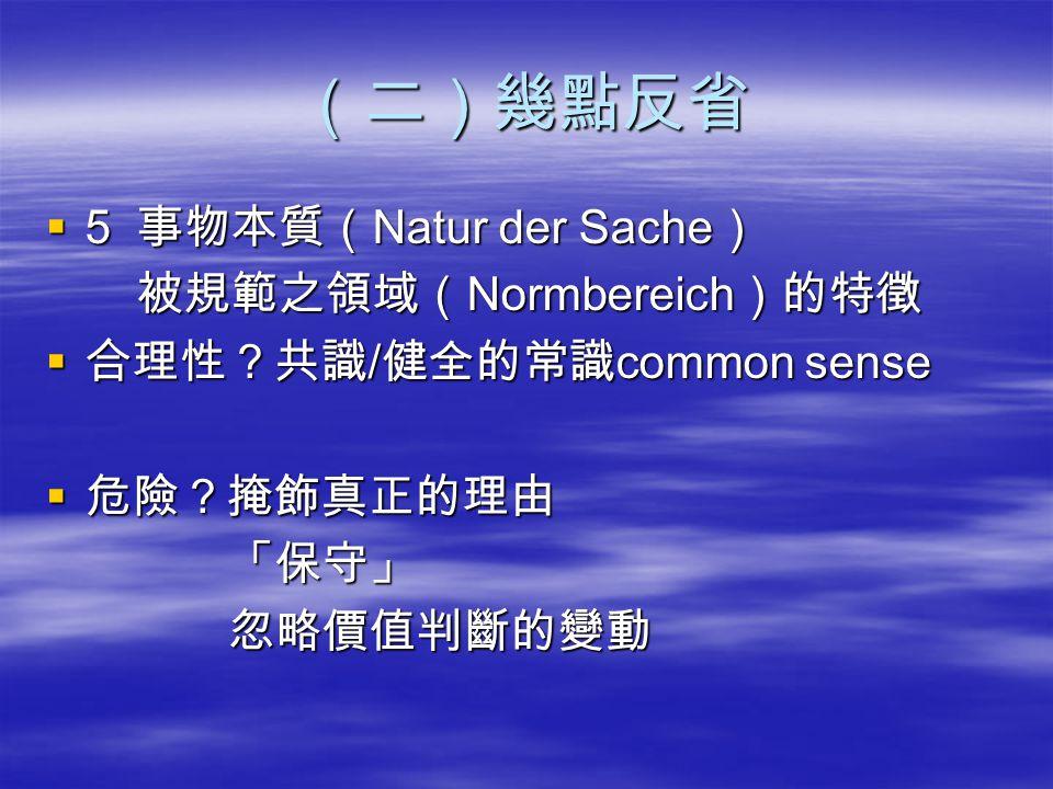 (二)幾點反省 5 事物本質(Natur der Sache) 被規範之領域(Normbereich)的特徵