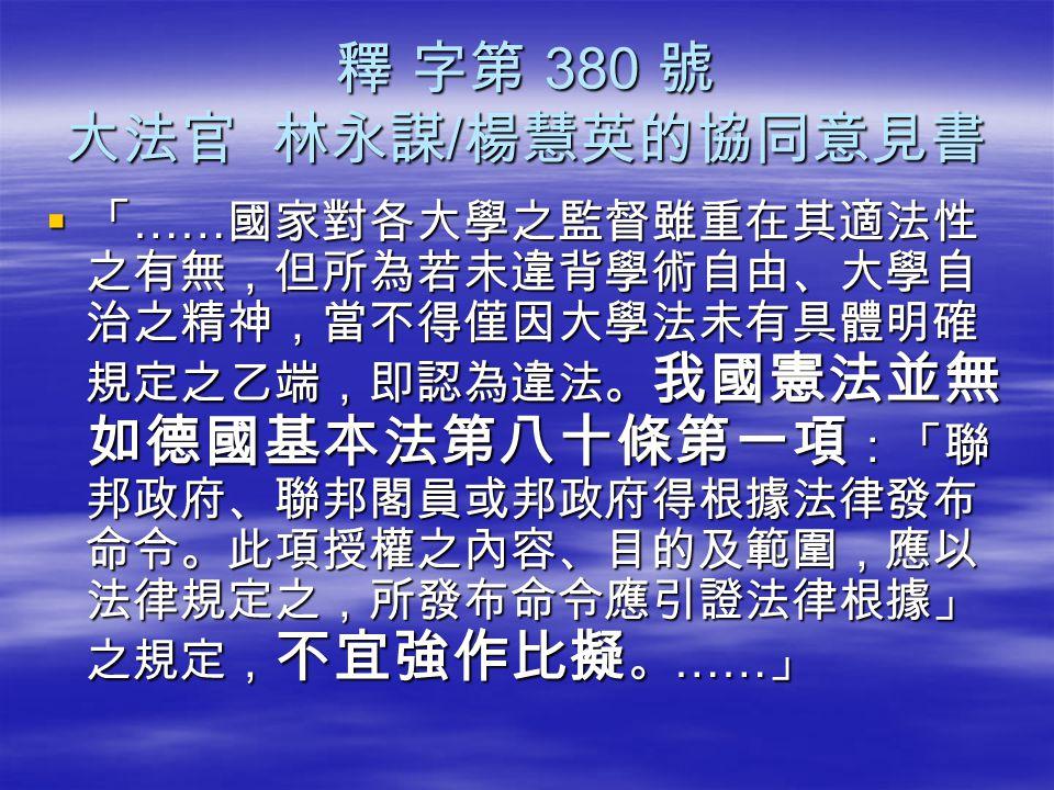 釋 字第 380 號 大法官 林永謀/楊慧英的協同意見書