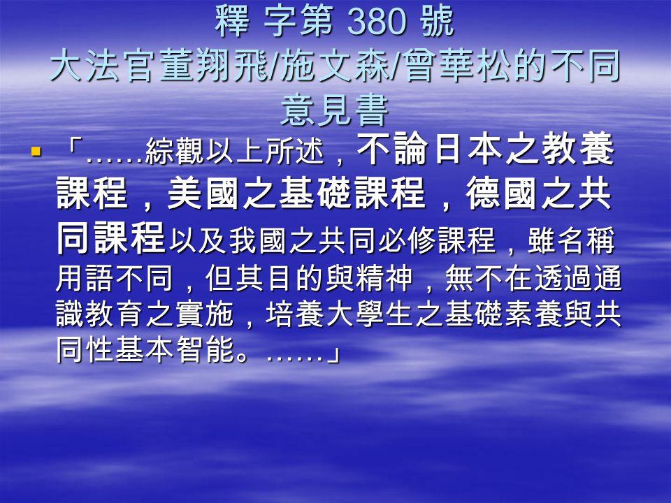 釋 字第 380 號 大法官董翔飛/施文森/曾華松的不同意見書