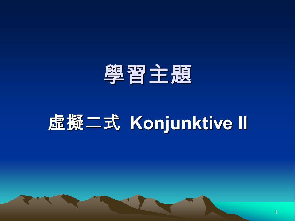 學習主題 虛擬二式 Konjunktive II