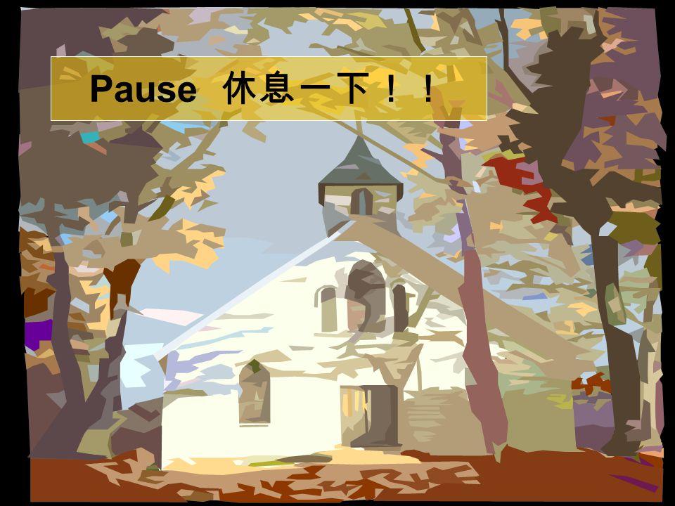 Pause 休息一下!!