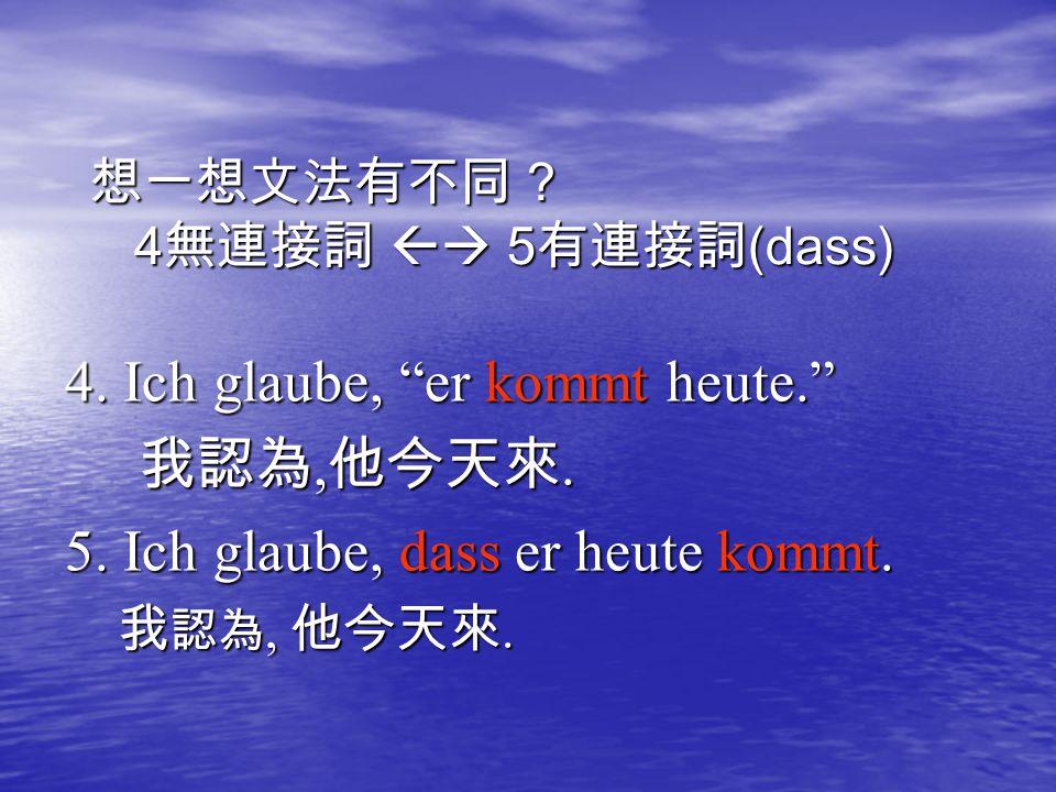 想一想文法有不同 4無連接詞  5有連接詞(dass)