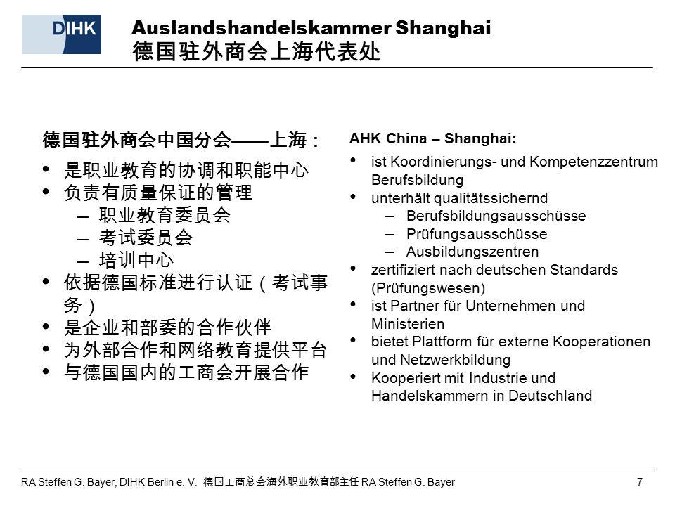 Auslandshandelskammer Shanghai 德国驻外商会上海代表处