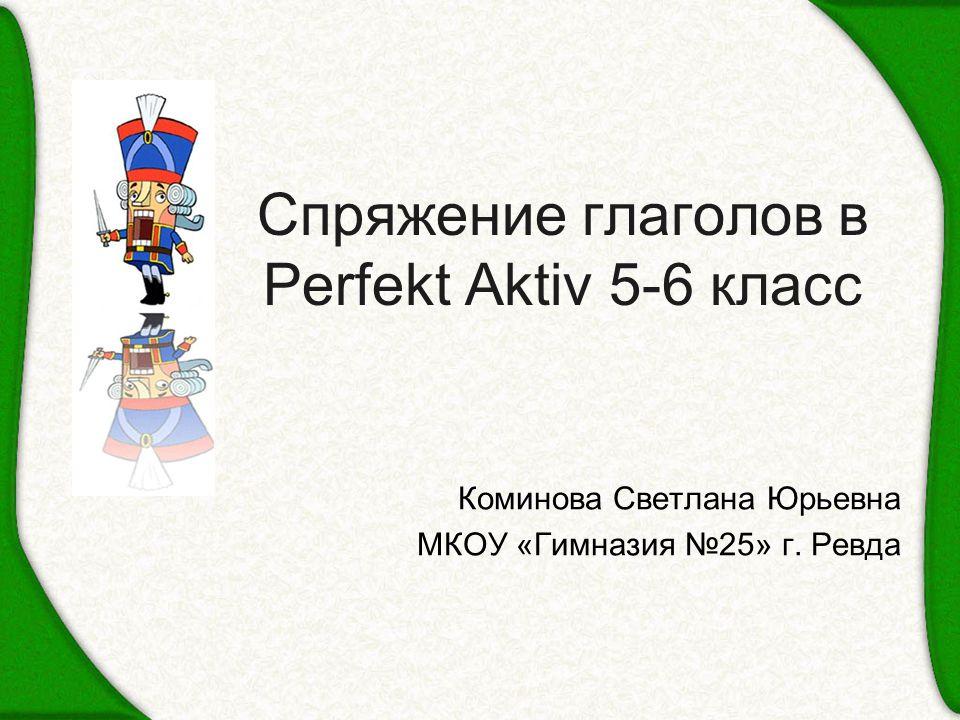 Спряжение глаголов в Perfekt Aktiv 5-6 класс