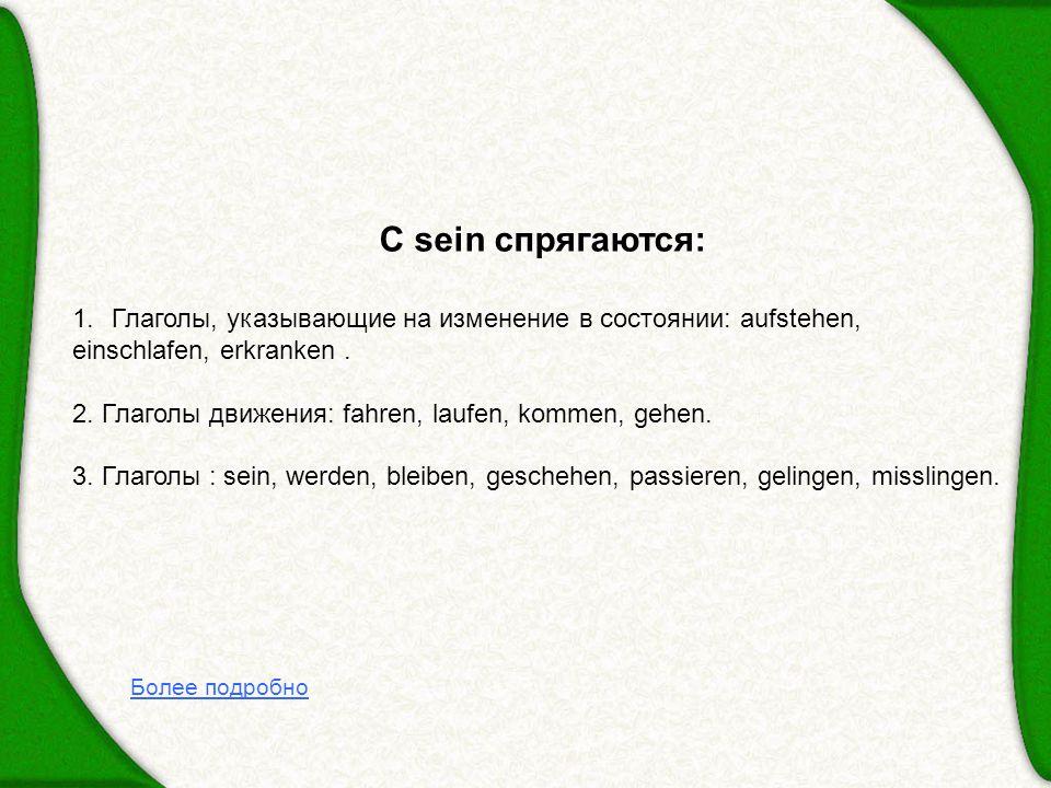C sein спрягаются: Глаголы, указывающие на изменение в состоянии: aufstehen, einschlafen, erkranken .