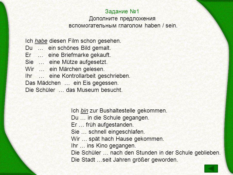 Дополните предложения вспомогательным глаголом haben / sein.