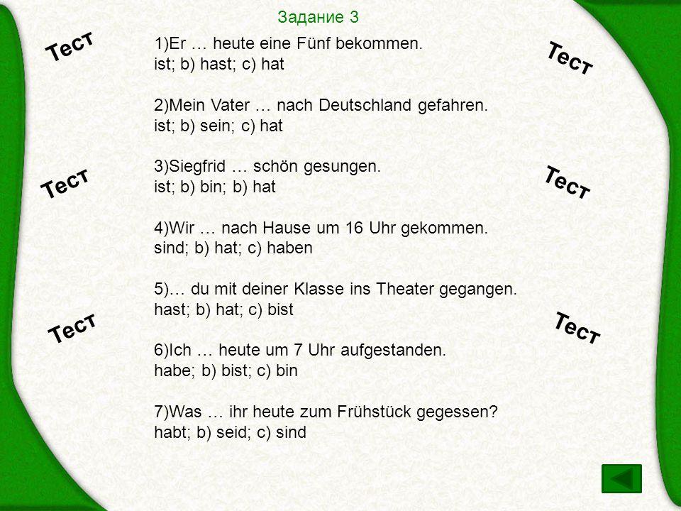 Тест Тест Тест Тест Тест Тест Задание 3