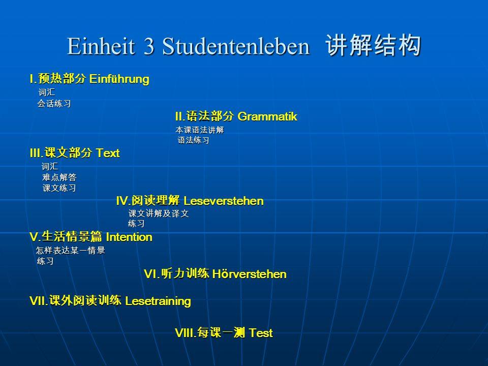 Einheit 3 Studentenleben 讲解结构
