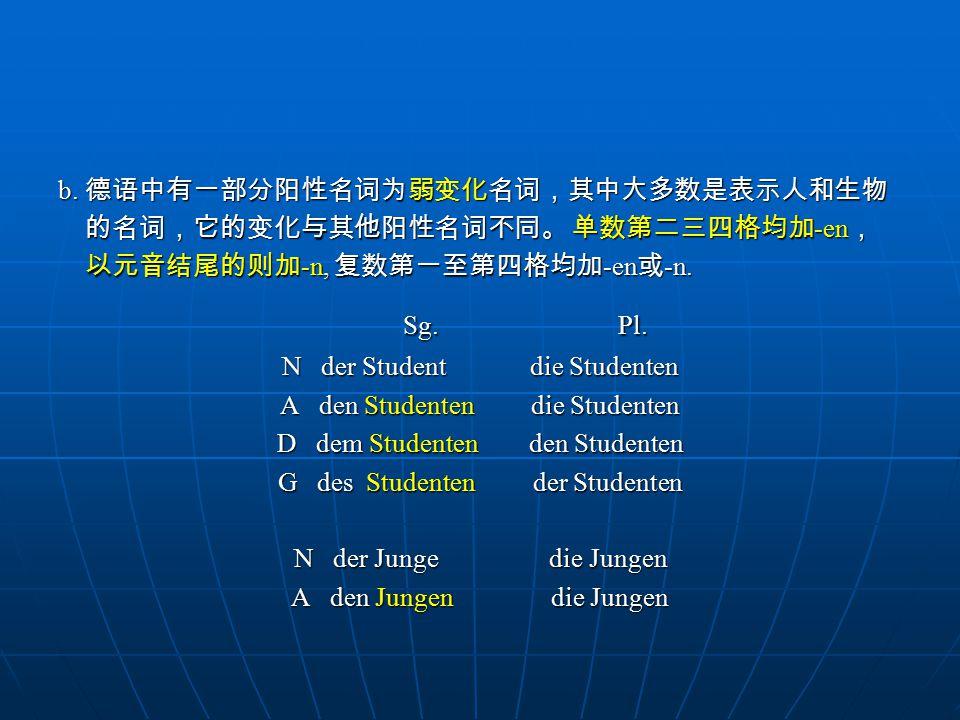 Sg. Pl. b. 德语中有一部分阳性名词为弱变化名词,其中大多数是表示人和生物