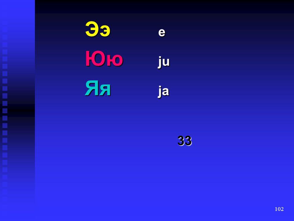 Ээ e Юю ju Яя ja 33