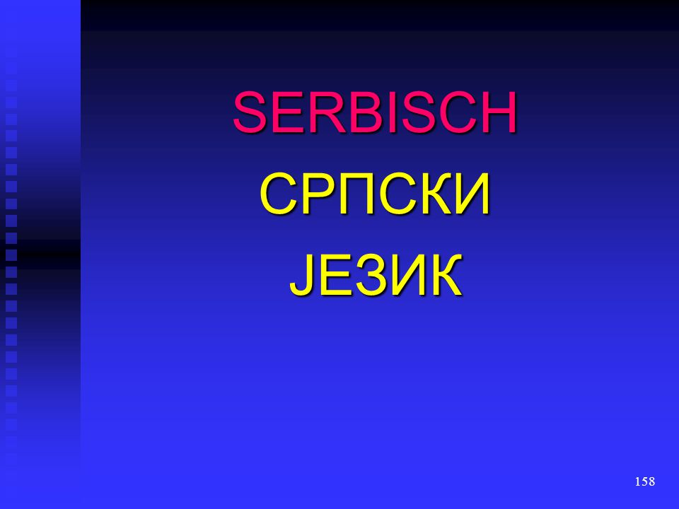 SERBISCH СРПСКИ JЕЗИК