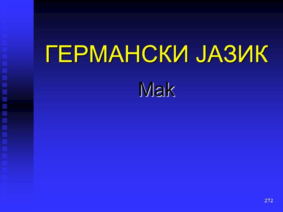 ГЕРМАНСКИ JАЗИК Mak