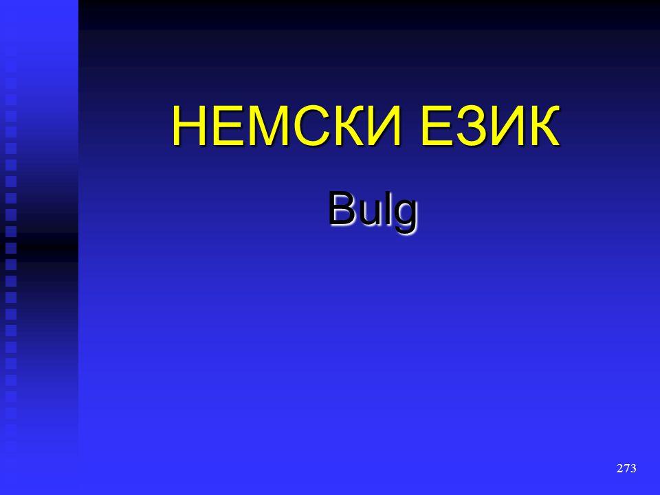 НЕМСКИ ЕЗИК Bulg