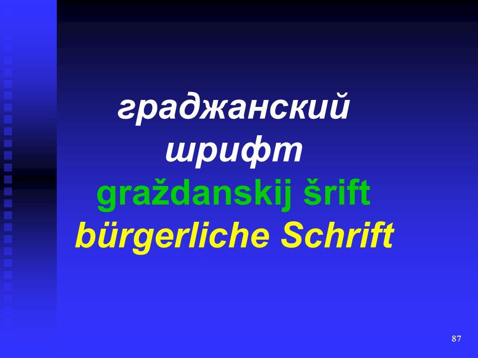 граджанский шрифт graždanskij šrift bürgerliche Schrift
