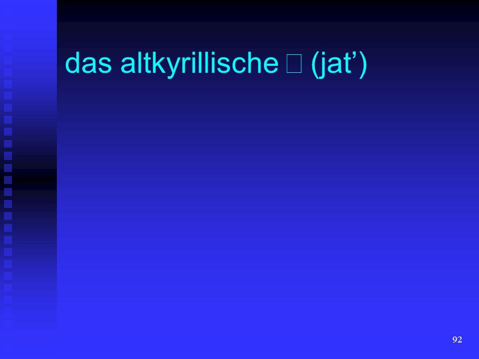 das altkyrillische  (jat')
