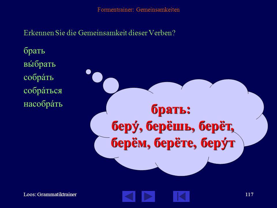 Formentrainer: Gemeinsamkeiten
