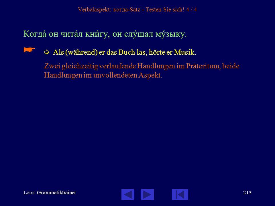 Verbalaspekt: когда-Satz - Testen Sie sich! 4 / 4