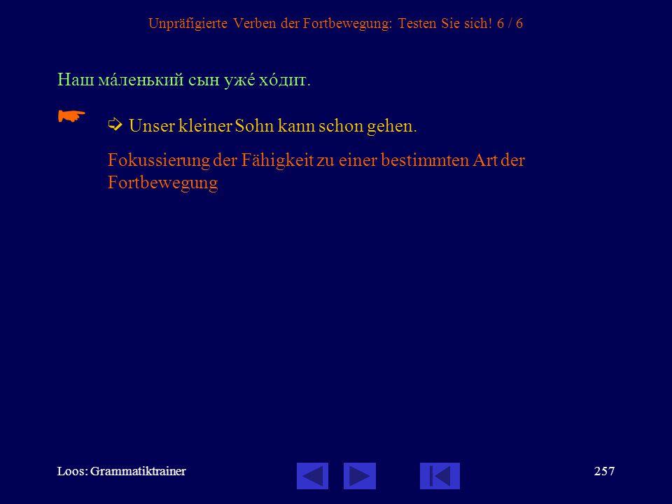 Unpräfigierte Verben der Fortbewegung: Testen Sie sich! 6 / 6
