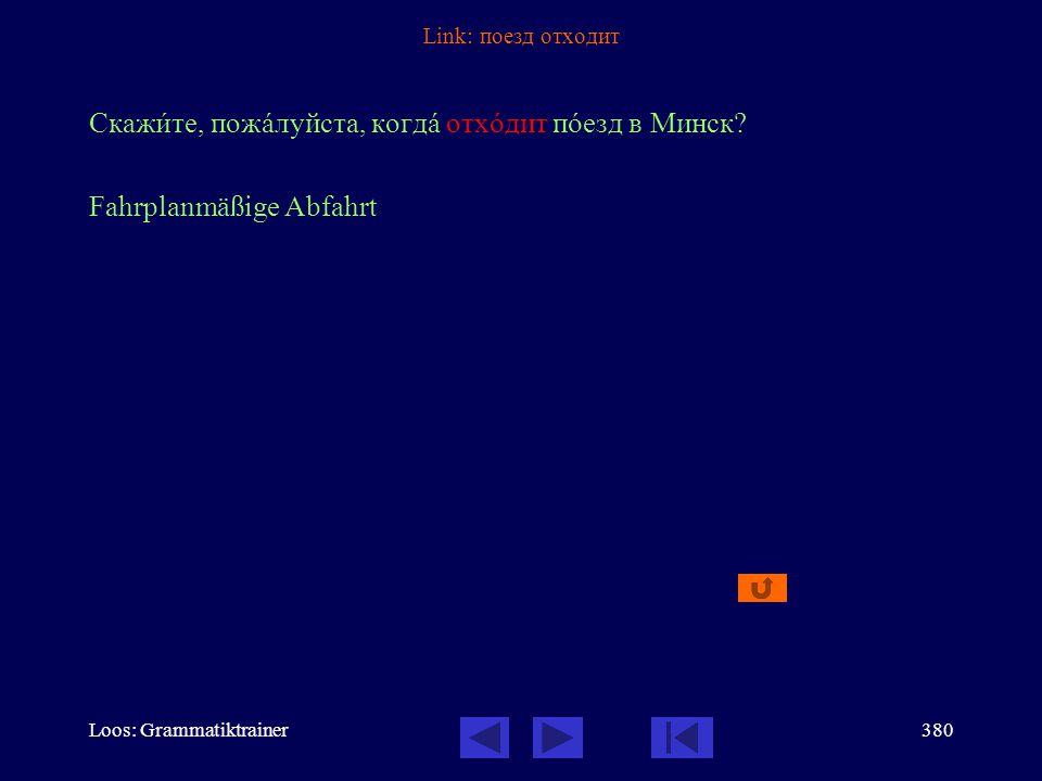 Скажèте, пожàлуйста, когдà отхîдит пîезд в Минск