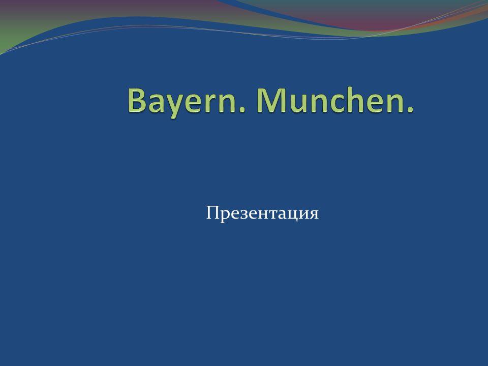 Bayern. Munchen. Презентация