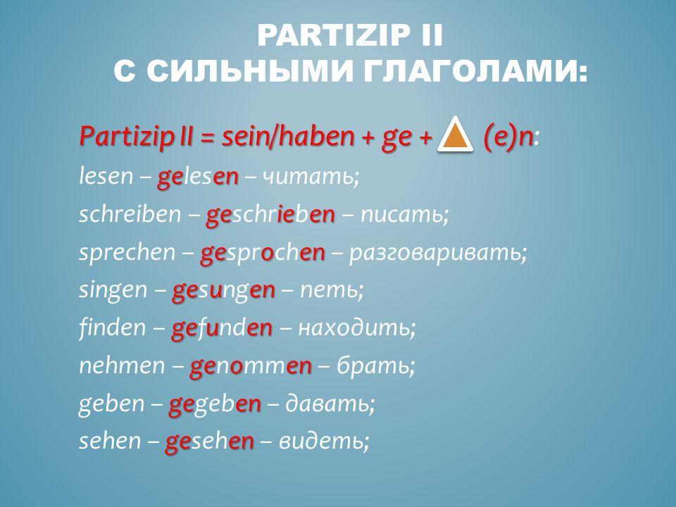 Partizip ii с сильными глаголами: