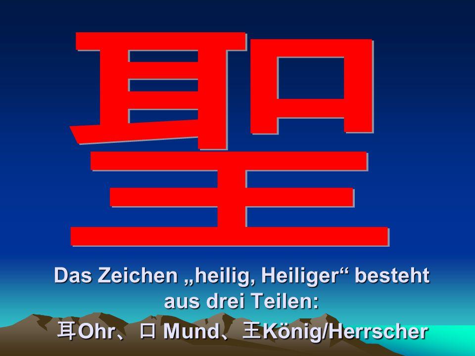 """聖 Das Zeichen """"heilig, Heiliger besteht aus drei Teilen: 耳Ohr、口 Mund、王König/Herrscher"""