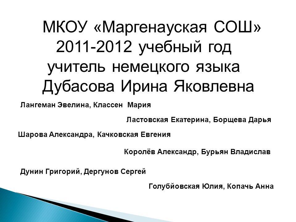 МКОУ «Маргенауская СОШ» 2011-2012 учебный год учитель немецкого языка
