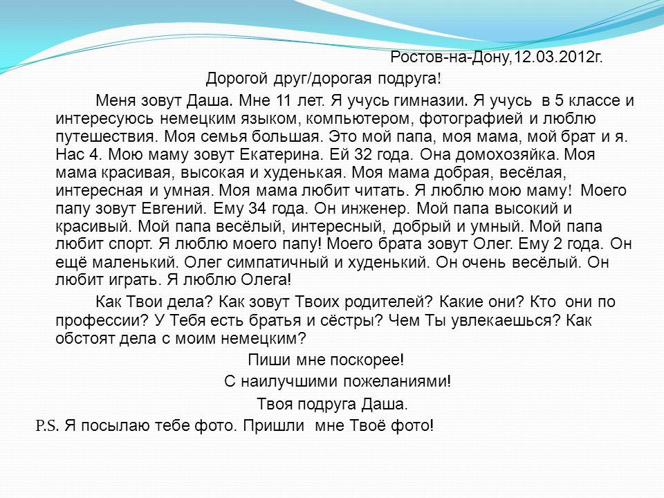 Ростов-на-Дону,12.03.2012г. Дорогой друг/дорогая подруга!