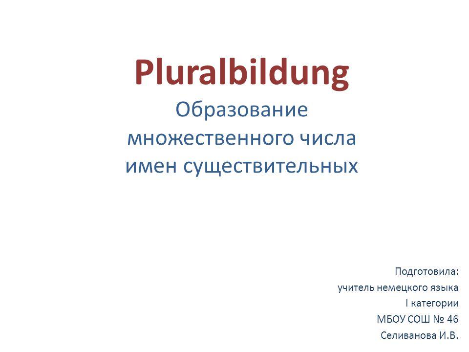 Pluralbildung Образование множественного числа имен существительных