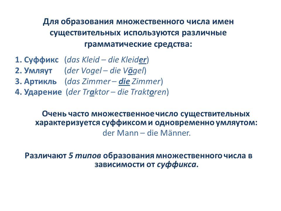 Для образования множественного числа имен существительных используются различные грамматические средства: