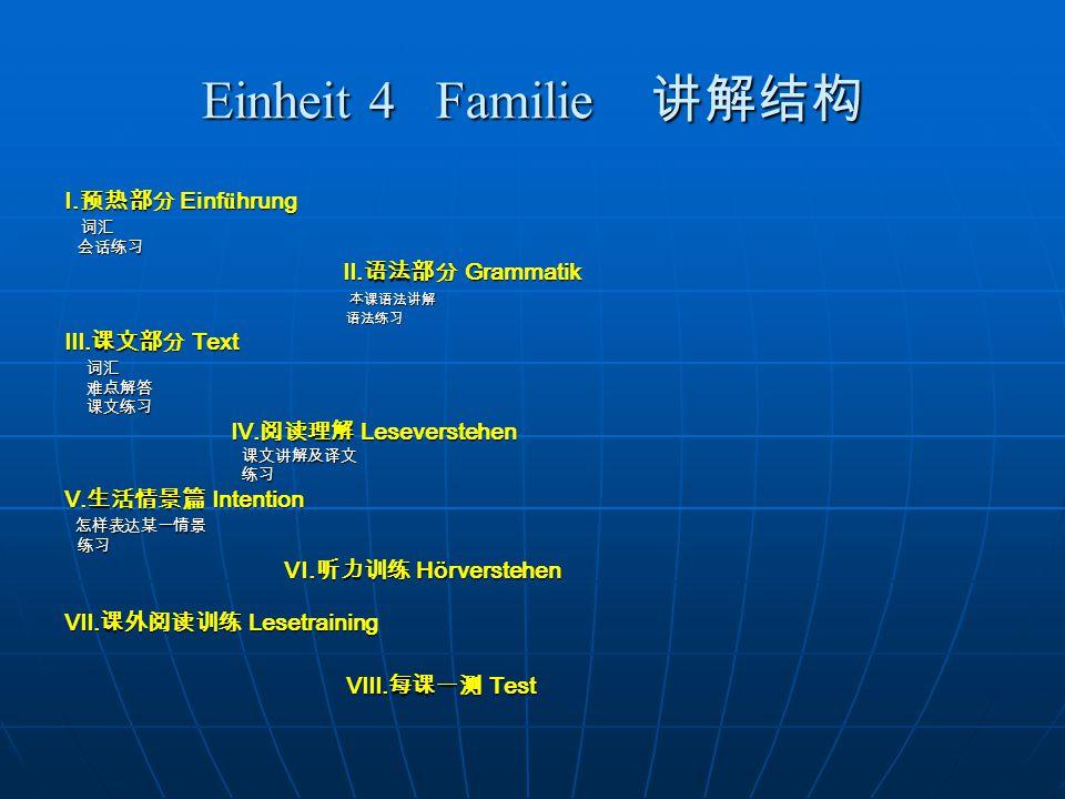 Einheit 4 Familie 讲解结构 VIII.每课一测 Test I.预热部分 Einführung III.课文部分 Text
