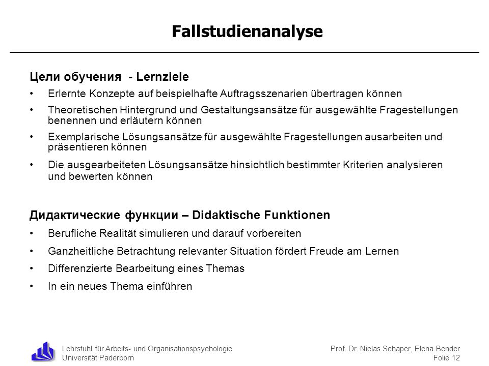 Fallstudienanalyse Цели обучения - Lernziele