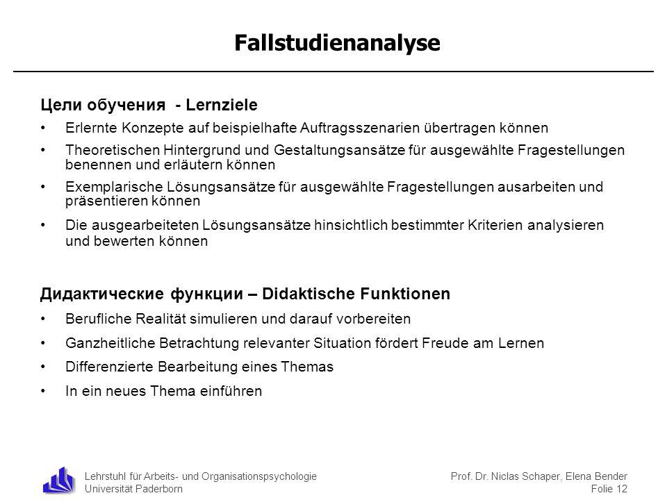 Fallstudienanalyse Цели обучения - Lernziele